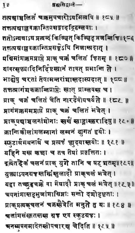 BrahmaSiddhanta-3.jpg