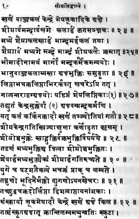 SomaSiddhanta-2.jpg