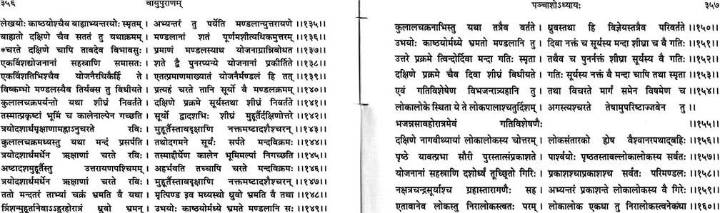 VayuPurana-2.jpg