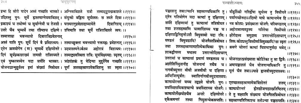 VayuPurana-3.jpg