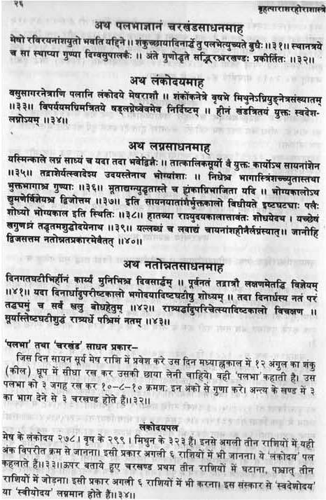 BPHS-Scan-7-Khemraj.jpg