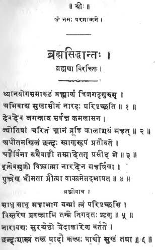 BrahmaSiddhanta-1.jpg