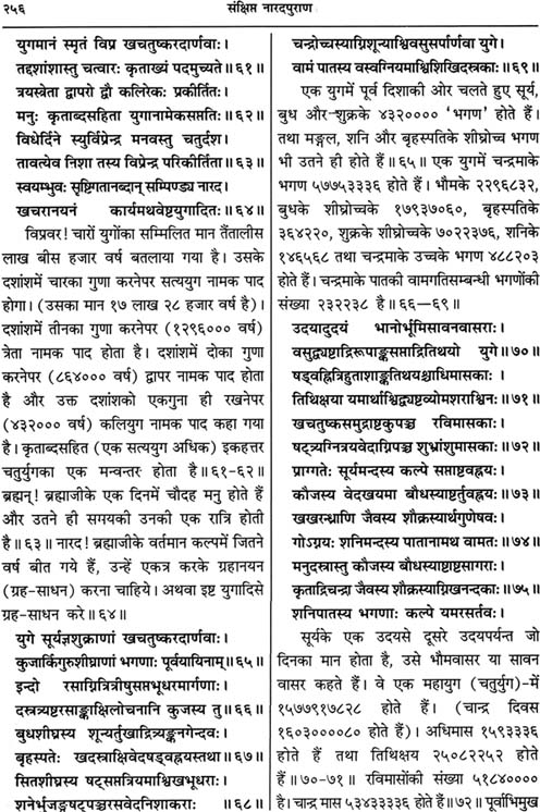 on rainy season in sanskrit rainy season essay in sanskrit language bug services com